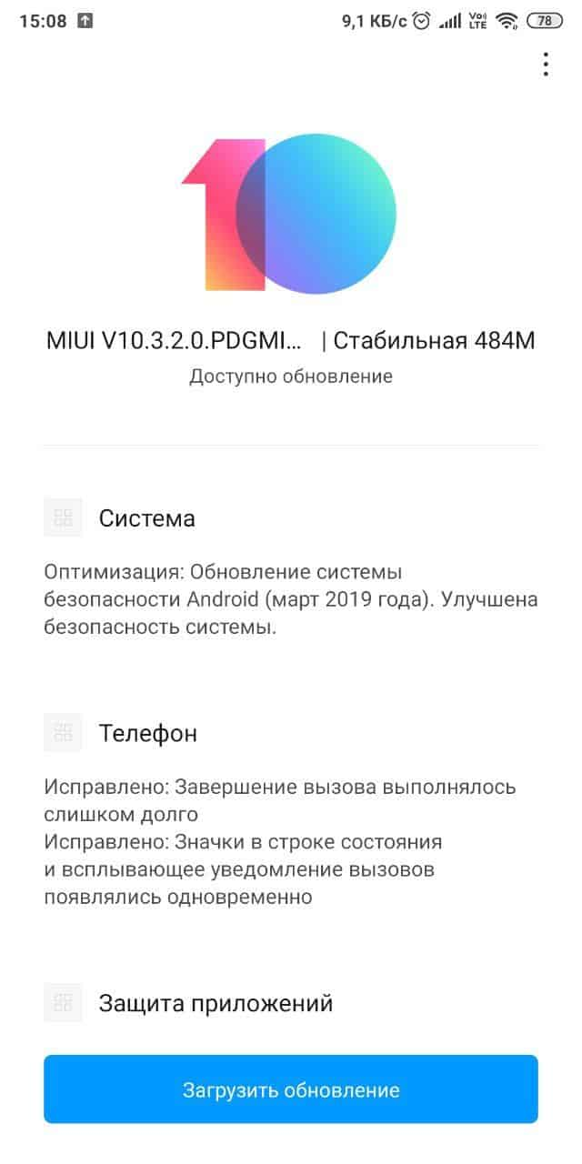 update xiaomi mi mix 2s abril