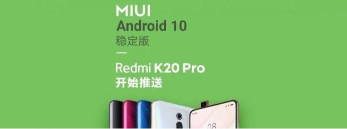 android 10 en redmi k 20 pro