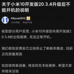 Xiaomi Mi 10 no se inicia después de la última actualización