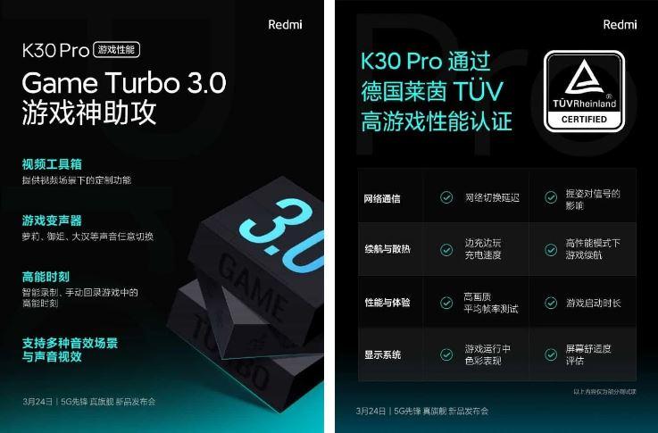 redmi k30 pro game turbo