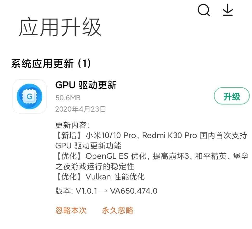 Aplicación de actualización de GPU