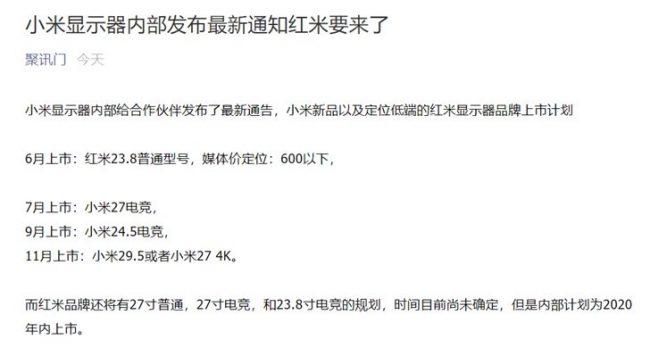 Fuga de monitores Xiaomi Redmi