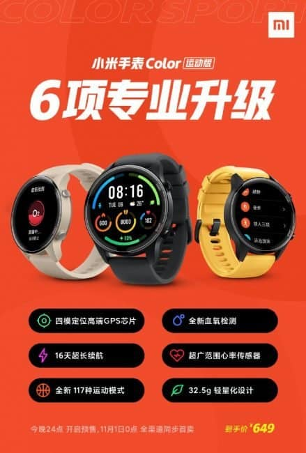 Mi Watch Color Sports Edition